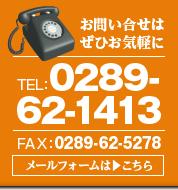 お問合せ TEL:0289-62-1413 FAX:0289-62-5278